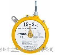 苏州杉本出售远藤ENDO气动工具平衡器ATB-0
