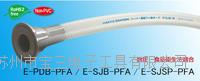 白光八兴软管E-25-FLS-EP杉本有售