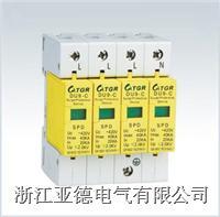 DU9-C系列电涌保护器