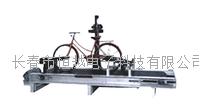自行車動態行走耐用性試驗機