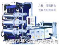 塑料片材挤出机温控系统