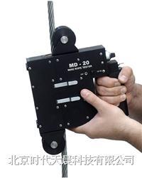MD-20便携式钢丝绳检测仪