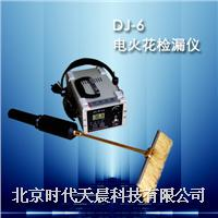 DJ-6(A)型电火花检漏仪