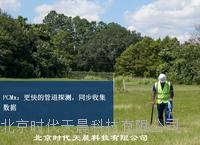 英國雷迪PCMX埋地管線探測儀