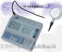 理音VM-53A低頻測振儀