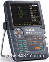 CTS-9008數字超聲波探傷儀 CTS-9008