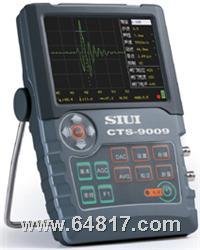 CTS-9009超聲波探傷儀 CTS-9009