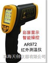 希瑪AR972紅外測溫儀 AR972
