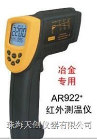AR922+紅外測溫儀 AR922+