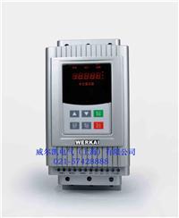 軟啟動 WKR5250S