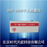 RAY-2000個人劑量儀(射線報警儀) RAY-2000