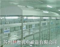 凈化流水線 SX-潔凈流水線01