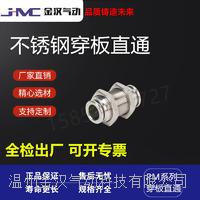 不鏽鋼氣動氣源穿板快插直通氣軟管隔板轉換快速接頭 PM