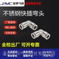 不鏽鋼氣動直角快插彎頭氣源中間氣管轉換快速接頭 PV