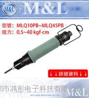 美之嵐定扭氣動螺絲刀  下壓式風批MLQ40PB/5-30kgf.cm   1000rpm
