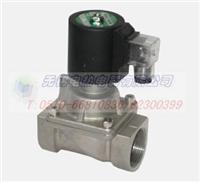ZHMF系列不銹鋼(304#-316#)直動電磁閥 直動電磁閥
