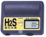 微型硫化氫檢測器XS-2000 XS-2000