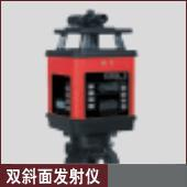 索佳雙斜面激光發射儀 無錫電熱電器索佳雙斜面激光發射儀