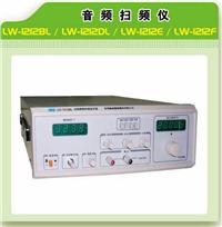 音頻掃頻儀LW-1212BL/LW-1212DL/LW-1212E/LW-1212F LW-1212BL/LW-1212DL/LW-1212E/LW-1212F