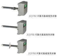 JCJ175D風管式直桿式溫濕度變送器 JCJ175D