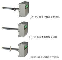 JCJ175E風管式活動法蘭固定溫濕度變送器 JCJ175E