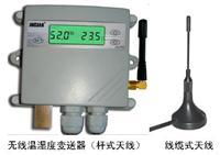 JCJ103無線溫濕度變送器 JCJ103