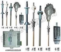 高溫濕度傳感器/數字式溫濕度傳感器/高溫型溫濕度傳感器/高溫濕度變送器 2000W系列及HC2耐高溫高壓溫濕度探頭