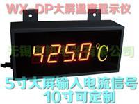 WX-DP大屏溫度顯示儀/溫度顯示儀 WX-DP