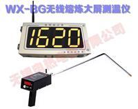 WX-BG無線熔煉大屏/鋼水測溫儀/鐵水測溫儀/無線熔煉測溫儀 WX-BG