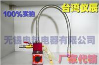 儀辰噴霧器ECE-323B、磁性底座噴霧器 ECE-323B