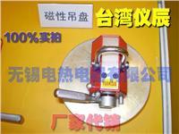 ELM-100永磁式磁性吊盤 ELM-100