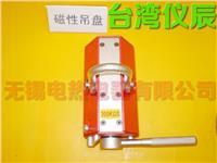 磁性吊盤ECE-ELM-300 ECE-ELM-300