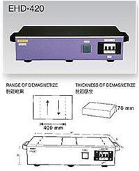 EHD-420超强力型脱磁器 EHD-420