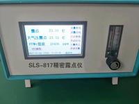 SLS-817精密露點儀 微水分析儀 微水儀 消防行業氮氣露點檢測儀