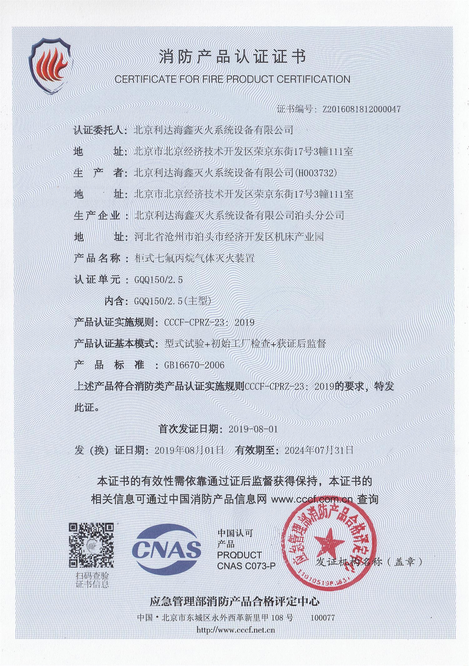 3C认证证书150L柜机