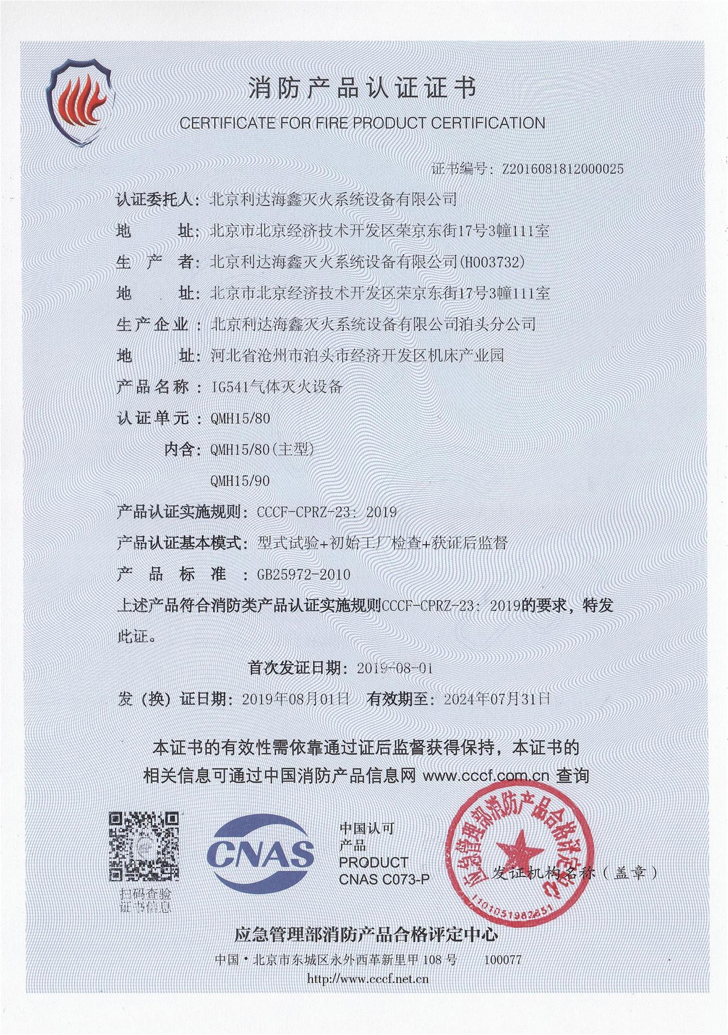 3C认证证书IG541系统