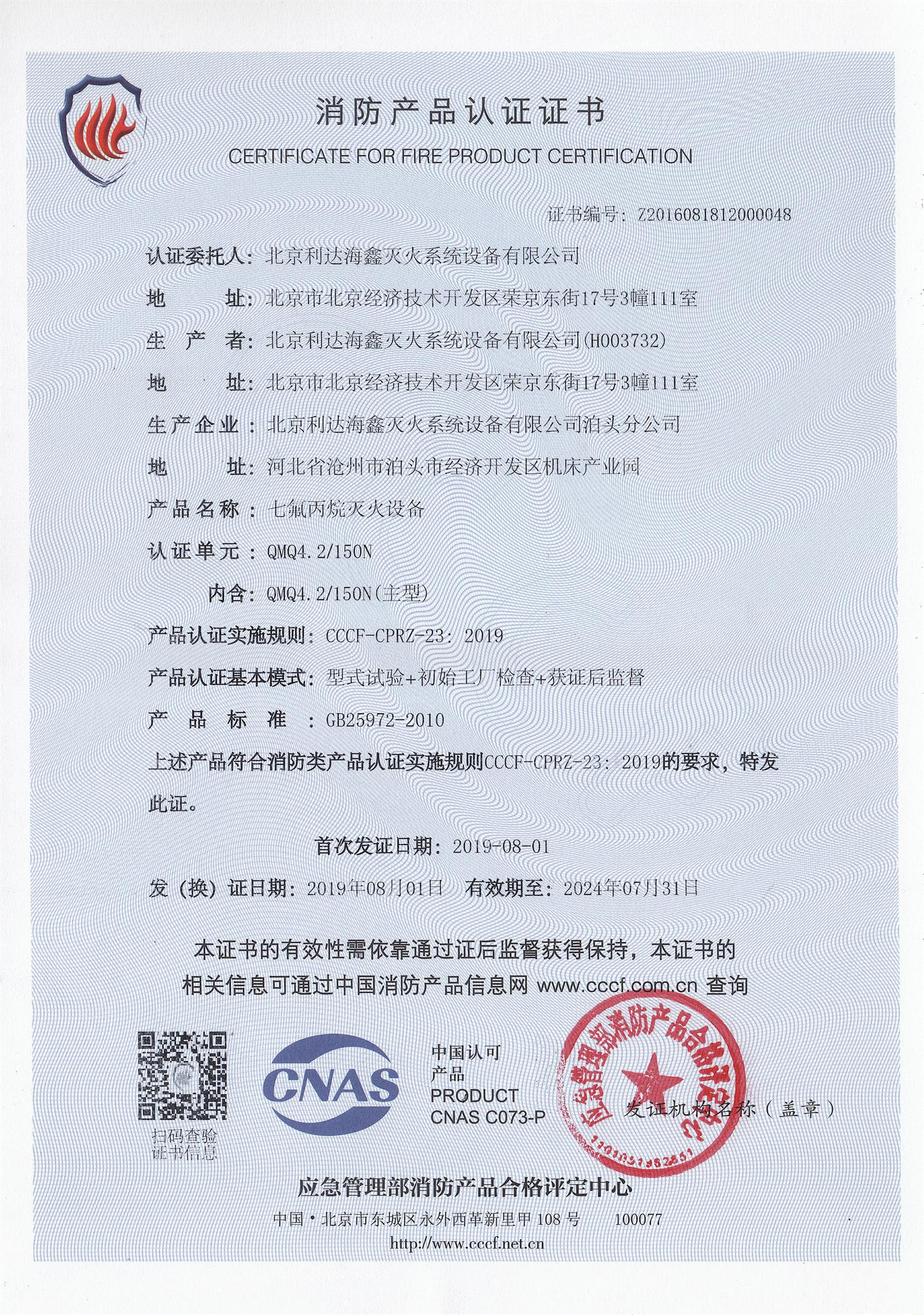 3C认证证书150L系统