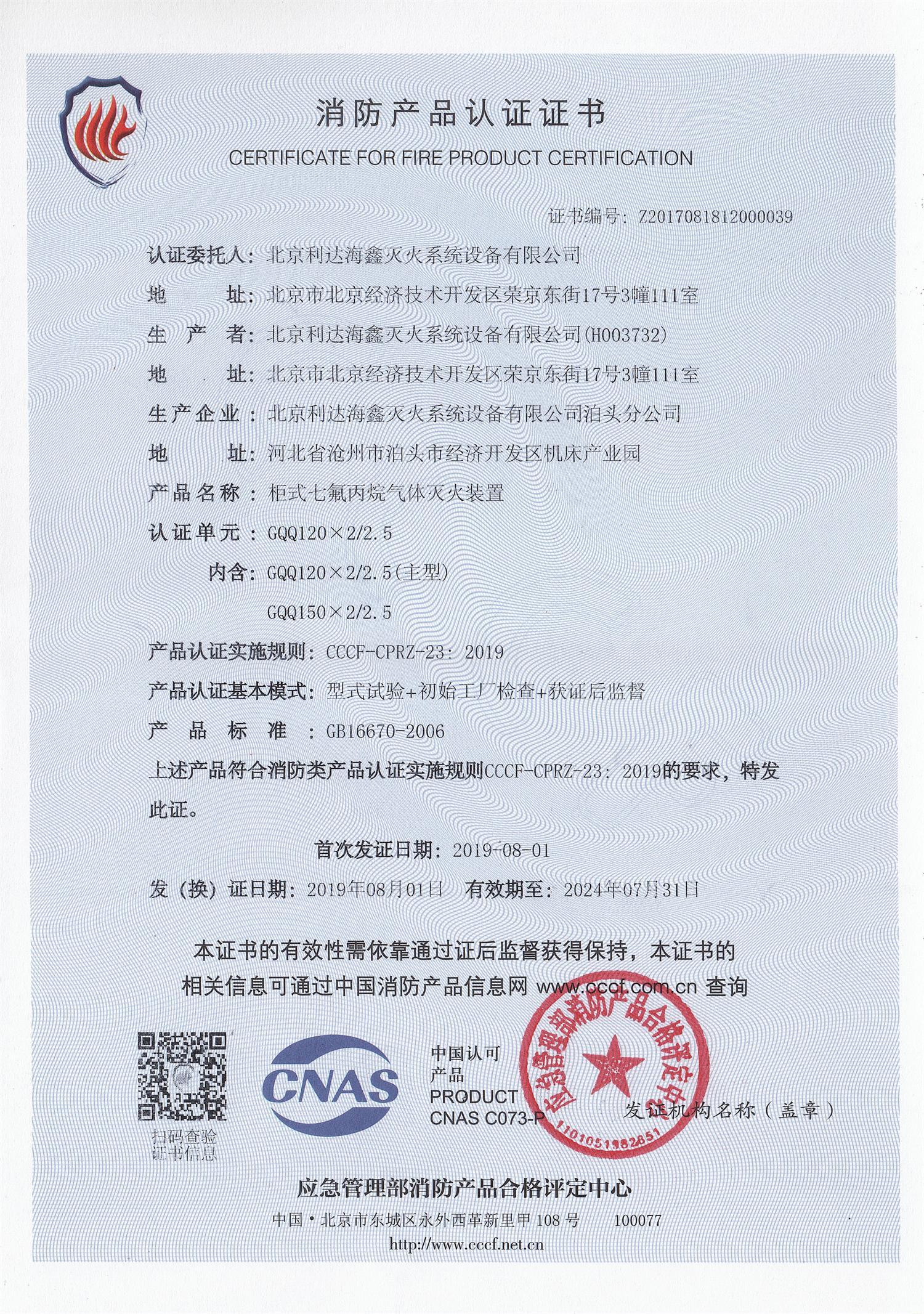 3C认证证书120*2 150*2