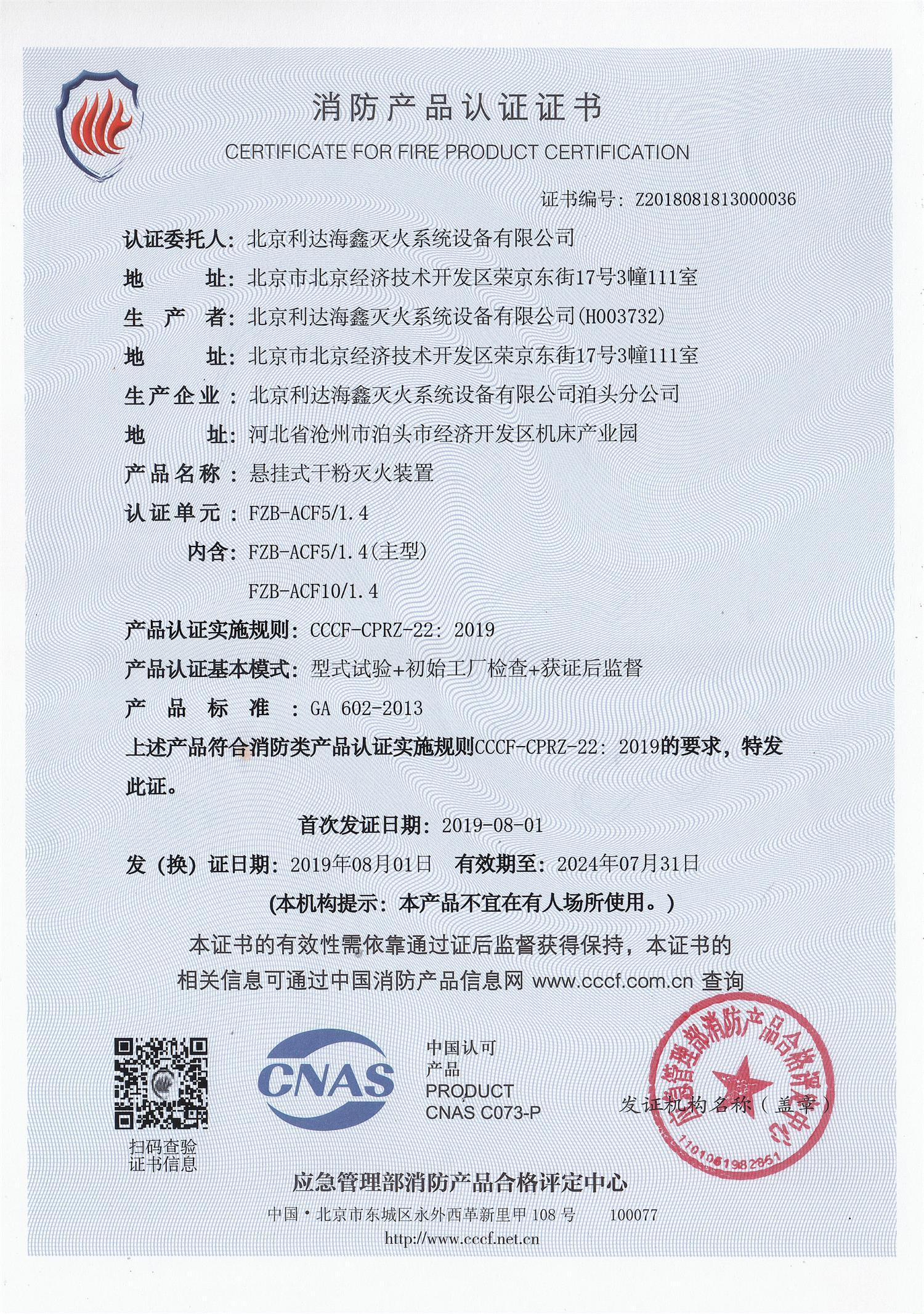 3C认证证书悬挂式干粉 风力发电ACF5-1.4,ACF10-1.4