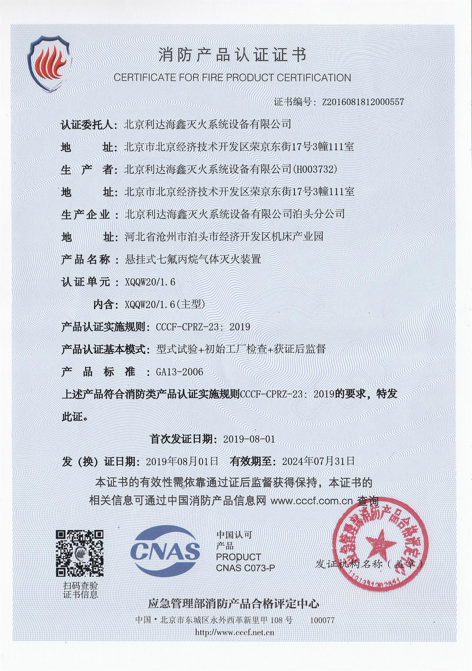 3C认证证书悬挂式七氟丙烷灭火装置XQQW20