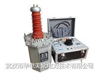 油浸式高压试验变压器 YDJ