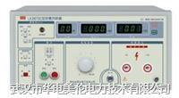 高压耐电压测试仪 LK2671