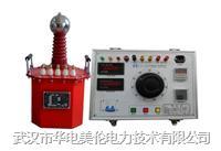 超輕型高壓試驗變壓器