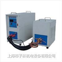 高频加热机,高频金属加热、高频焊接设备、全固态感应加热设备