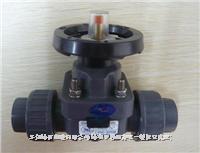 台灣協羽S.H防腐塑料隔膜閥