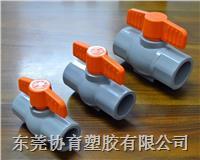 PVC簡單型球閥