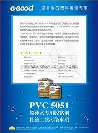 上海吉谷CPVC膠水