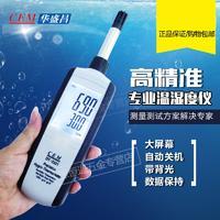 CEM华盛昌DT-3321温湿度仪温湿度测试仪温湿度计露点温度湿球温度