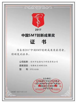中國SMT創XIN成果獎