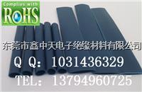 生产宝兰色热缩管.深蓝色热缩套管,绳带接头专用热缩材料